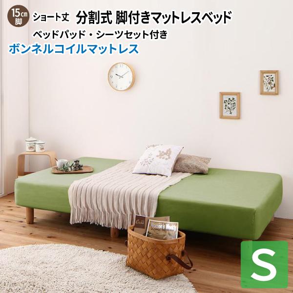 ショート丈分割式 脚付きマットレスベッド シングル [ボンネルコイルマットレス/脚15cm/ベッドパッド・シーツセット付き] シングルベッド ショート丈ベッド 180 分割型マットレス 子供用ベッド 小さい 省スペース コンパクトベッド