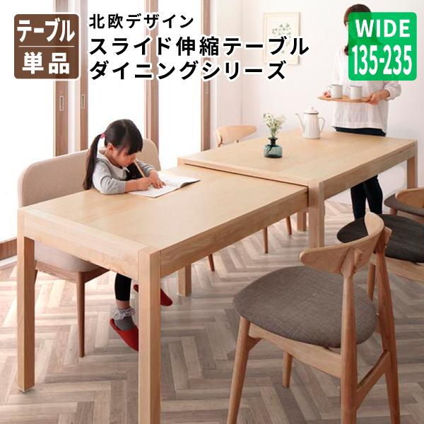 送料無料 北欧デザイン スライド伸縮テーブル ダイニングセット SORA ソラ ダイニングテーブル W135-235 テーブル単品 食卓テーブル 500026730