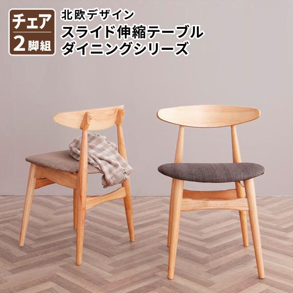 送料無料 北欧デザイン スライド伸縮テーブル ダイニングセット SORA ソラ ダイニングチェア 2脚組 食卓イス ダイニングチェアー 食卓椅子 500026731