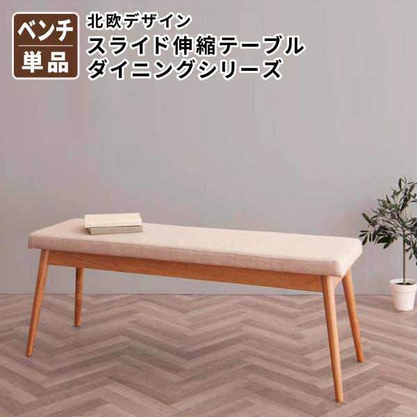 送料無料 北欧デザイン スライド伸縮テーブル ダイニングセット SORA ソラ ベンチ 2P ダイニングベンチ ソファベンチ リビングダイニングソファー リビングソファ 500026732