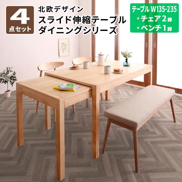 送料無料 北欧デザイン スライド伸縮テーブル ダイニングセット SORA ソラ 4点セット(テーブル+チェア2脚+ベンチ1脚) W135-235 食卓セット テーブルチェアセット ダイニングテーブルセット 伸長式 500026734