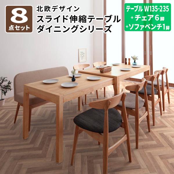 送料無料 北欧デザイン スライド伸縮テーブル ダイニングセット SORA ソラ 8点セット(テーブル+チェア6脚+ソファベンチ1脚) W135-235 食卓セット テーブルチェアセット ダイニングテーブルセット 伸長式 500026741