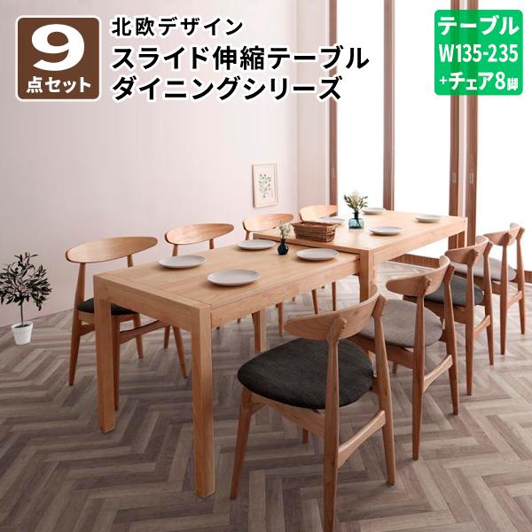 送料無料 北欧デザイン スライド伸縮テーブル ダイニングセット SORA ソラ 9点セット(テーブル+チェア8脚) W135-235 食卓セット テーブルチェアセット ダイニングテーブルセット 伸長式 500026742