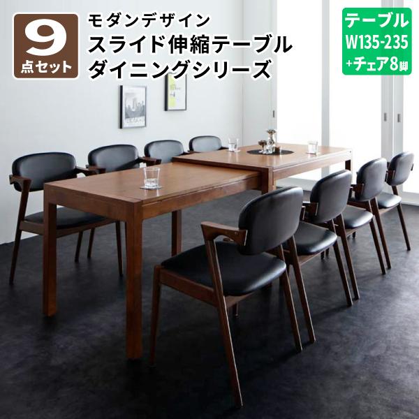【送料無料】 モダンデザイン スライド伸縮テーブル ダイニングセット Jamp ジャンプ 9点セット(テーブル+チェア8脚) W135-235 食卓セット テーブルチェアセット ダイニングテーブルセット 伸長式 8人掛け 北欧