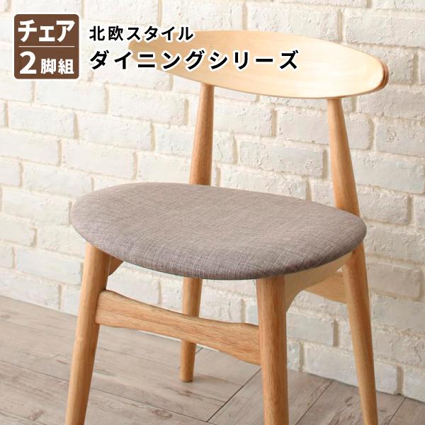 送料無料 北欧スタイル ダイニング Laurel ローレル ダイニングチェア 2脚組 食卓イス ダイニングチェアー 食卓椅子 500026807