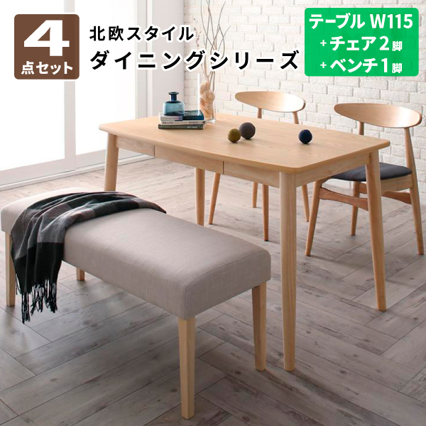 送料無料 北欧スタイル ダイニング Laurel ローレル ダイニング4点セット(テーブル+チェア2脚+ベンチ1脚) W115 食卓セット テーブルチェアセット ダイニングテーブルセット ダイニングセット 500026809