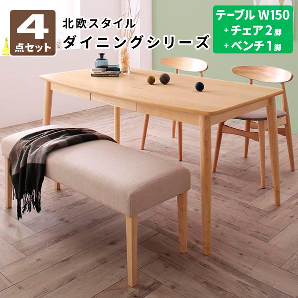 送料無料 北欧スタイル ダイニング Laurel ローレル ダイニング4点セット(テーブル+チェア2脚+ベンチ1脚) W150 食卓セット テーブルチェアセット ダイニングテーブルセット ダイニングセット 500026810