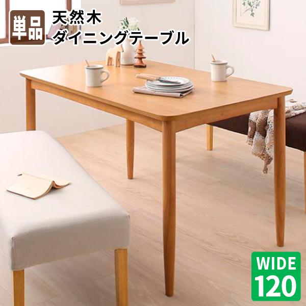 送料無料 選べる8パターン 天然木 カバーリング ダイニング Queentet クインテッド ダイニングテーブル W120 テーブル単品 食卓テーブル 500026911