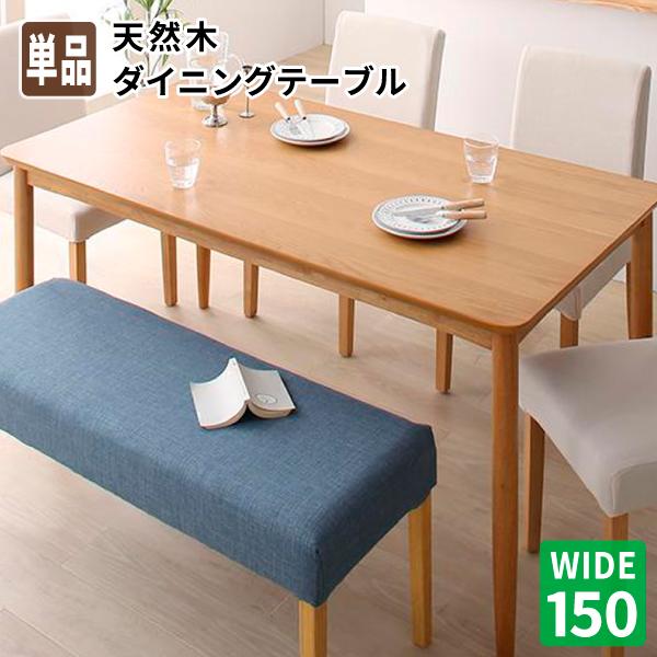 送料無料 選べる8パターン 天然木 カバーリング ダイニング Queentet クインテッド ダイニングテーブル W150 テーブル単品 食卓テーブル 500026912