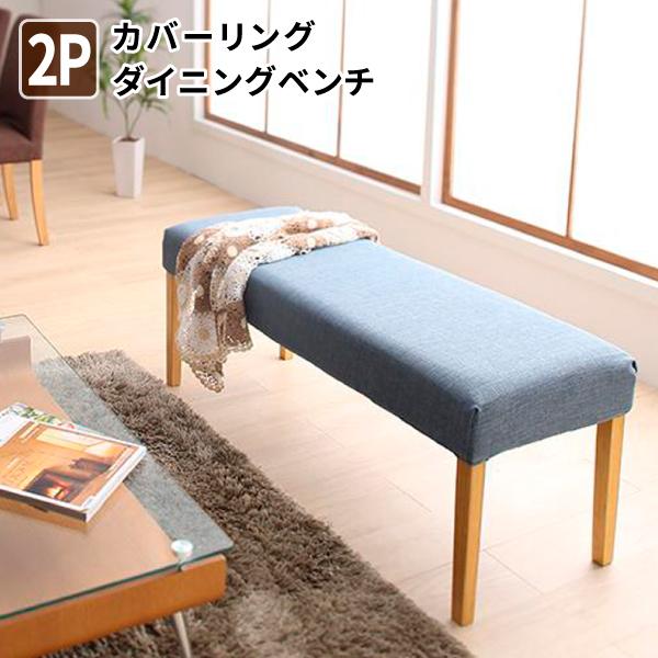 送料無料 選べる8パターン 天然木 カバーリング ダイニング Queentet クインテッド ベンチ 2P 椅子カバー チェア用のカバー 500026914