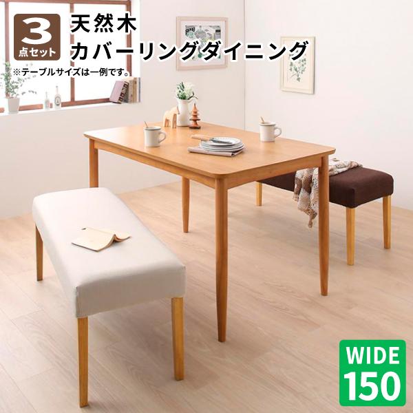 送料無料 選べる8パターン 天然木 カバーリング ダイニング Queentet クインテッド 3点セット(テーブル+ベンチ2脚) W150 食卓セット テーブルチェアセット ダイニングテーブルセット ダイニングセット 500026918