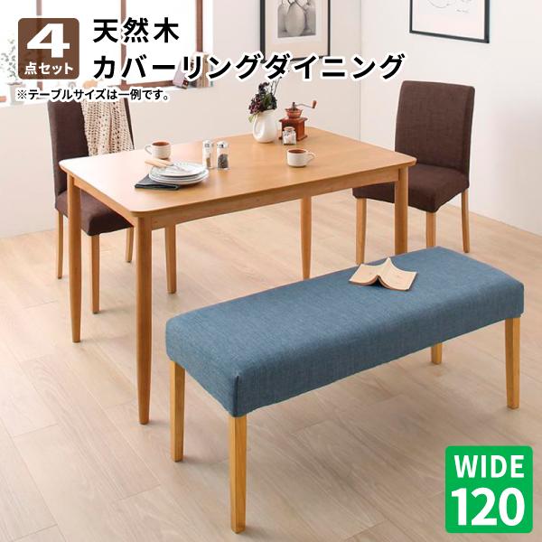 送料無料 選べる8パターン 天然木 カバーリング ダイニング Queentet クインテッド 4点セット(テーブル+チェア2脚+ベンチ1脚) W120 食卓セット テーブルチェアセット ダイニングテーブルセット ダイニングセット 500026919