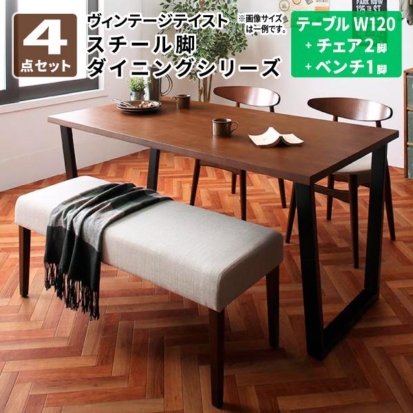 送料無料 ヴィンテージテイスト スチール脚ダイニングセット NIX ニックス 4点セット(テーブル+チェア2脚+ベンチ1脚) W120 食卓セット テーブルチェアセット ダイニングテーブルセット 500026978