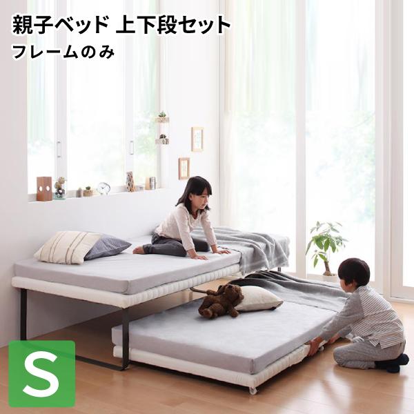 送料無料 親子ベッド Bene&Chic ベーネ&チック ベッドフレームのみ 上下段セット シングル 子供部屋 子供用ベッド 兄弟 姉妹 一緒に寝る シングルベッド 二段ベッド 500026983