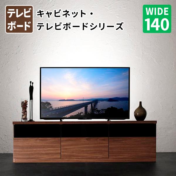 送料無料 キャビネットが選べるテレビボードシリーズ add9 アドナイン W140 テレビ台 約幅140 ウォールナット TVボード TV台 ローボード 500027019
