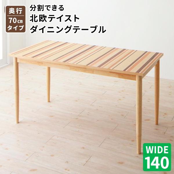 送料無料 最大210cm 分割できる 北欧テイスト ダイニングテーブル Foral フォーラル 奥行70cmタイプ W140 食卓セット テーブルチェアセット ダイニングテーブルセット ダイニングセット 500027244