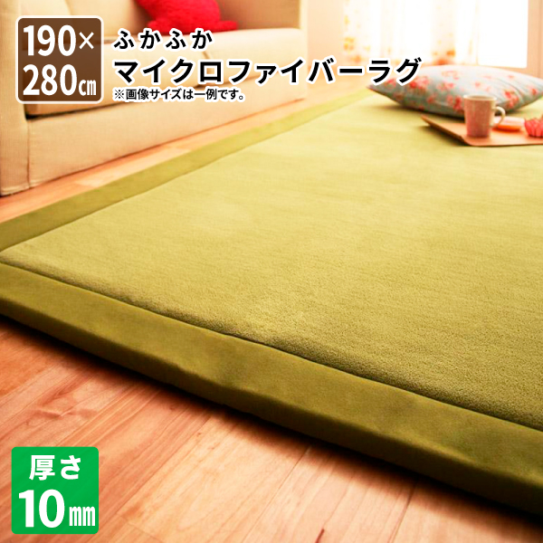 送料無料 マイクロファイバーラグ fiesta フィエスタ 厚さ10mmタイプ 190×280cm 絨毯マット リビングラグ ダイニングラグ カーペット 500027288