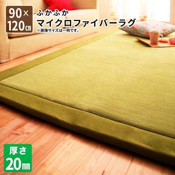 送料無料 マイクロファイバーラグ fiesta フィエスタ 厚さ20mmタイプ 90×120cm 絨毯マット リビングラグ ダイニングラグ カーペット 500027289