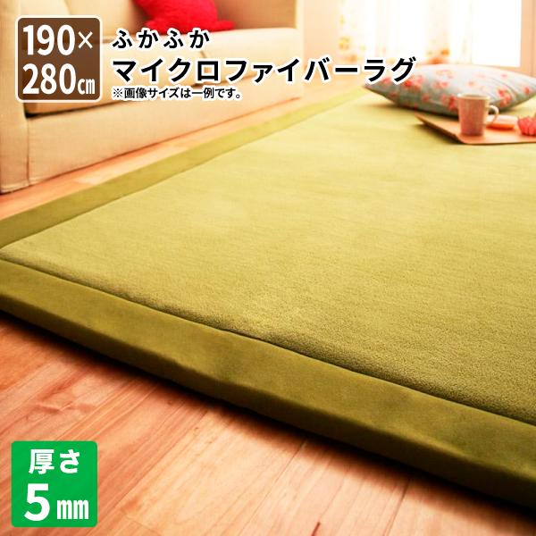 送料無料 マイクロファイバーラグ fiesta フィエスタ 厚さ5mmタイプ 190×280cm 絨毯マット リビングラグ ダイニングラグ カーペット 500027298