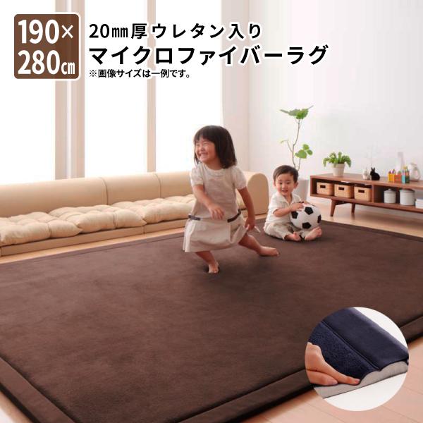 送料無料 マイクロファイバーラグ moofy ムーフィ 190×280cm 絨毯マット リビングラグ ダイニングラグ カーペット 500027306