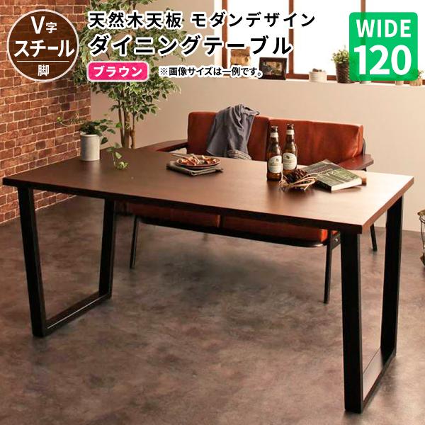 送料無料 天然木天板 スチール脚 モダンデザインテーブル Gently ジェントリー ブラウン V字脚 W120 食卓セット テーブルチェアセット ダイニングテーブルセット ダイニングセット 500027473