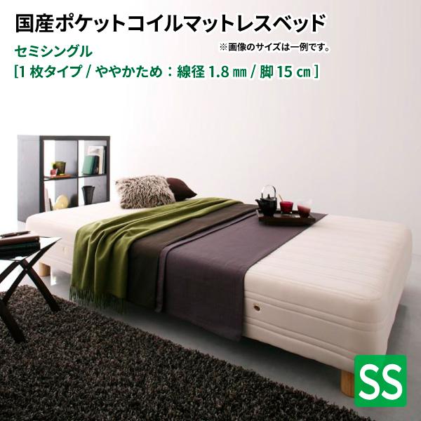 送料無料 脚付きマットレスベッド 日本製 ポケットコイル Waza ワザ 一枚タイプ 木脚15cm SS ポケットコイルマットレスベッド マット付き
