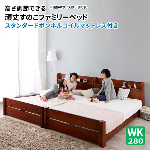 【送料無料】高さ調節可能 頑丈すのこベッド SEIVISAGE セイヴィサージュ スタンダードボンネルコイルマットレス付き ワイドK280  連結ベッド 棚付き ファミリーベッド 家族用