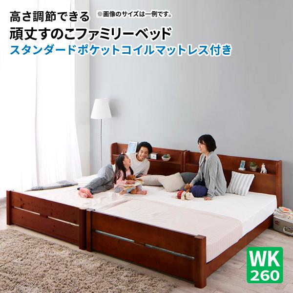 【送料無料】高さ調節可能 頑丈すのこベッド SEIVISAGE セイヴィサージュ スタンダードポケットコイルマットレス付き ワイドK260(SD+D)  連結ベッド 棚付き ファミリーベッド 家族用