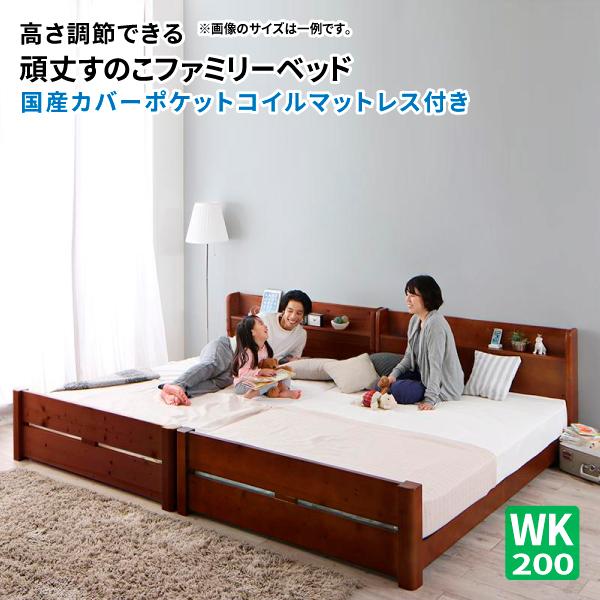 【送料無料】高さ調節可能 頑丈すのこベッド SEIVISAGE セイヴィサージュ 国産カバーポケットコイルマットレス付き ワイドK200  連結ベッド 棚付き ファミリーベッド 家族用