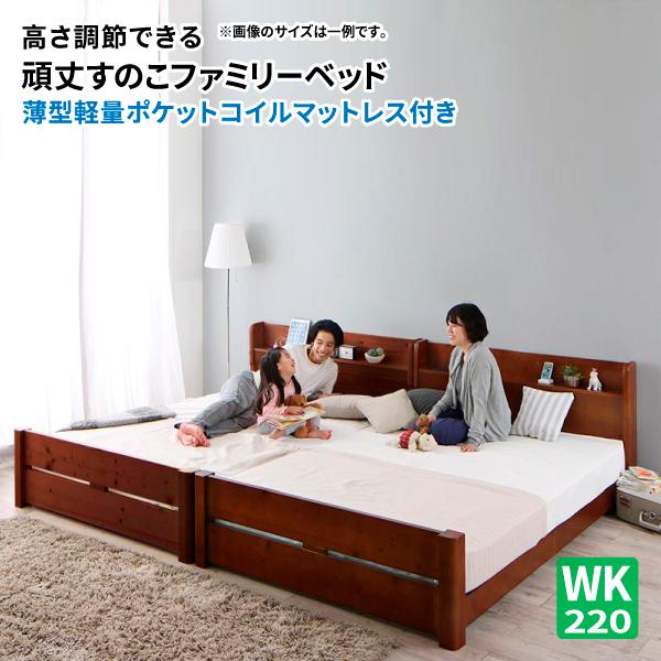 【送料無料】高さ調節可能 頑丈すのこベッド SEIVISAGE セイヴィサージュ 薄型軽量ポケットコイルマットレス付き ワイドK220  連結ベッド 棚付き ファミリーベッド 家族用