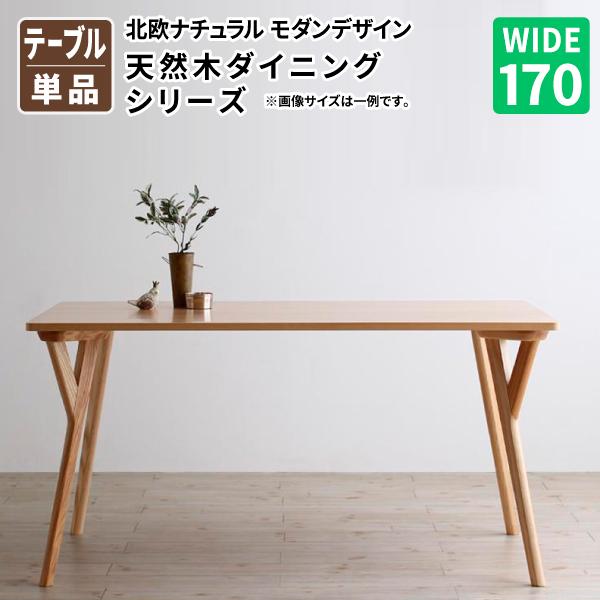 【送料無料】 北欧ナチュラルモダンデザイン天然木ダイニング Wors ヴォルス ダイニングテーブル W170単品 ダイニングテーブル 高さ67