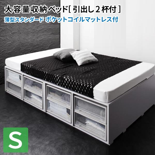 【送料無料】 ボックスケースも入る大容量収納ベッド シングル SCHNEE シュネー 薄型スタンダードポケットコイルマットレス付き 引出し2杯 マット付き ヘッドレスベッド シングルベッド マットレス付き 収納付きベッド