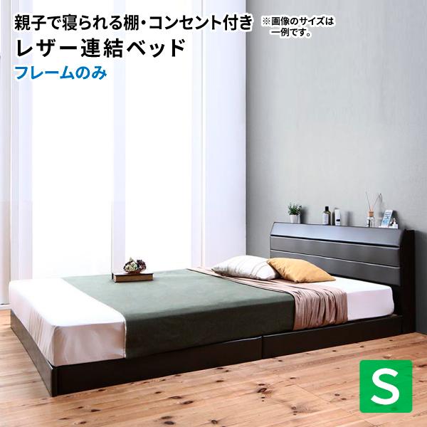 送料無料 ベッド シングル ベッドフレームのみ シングルベッド 棚付き コンセント付き レザーベッド Familiena ファミリーナ シングルサイズ ローベッド フロアーベッド ベッド ベット ロータイプ おしゃれ 高級感