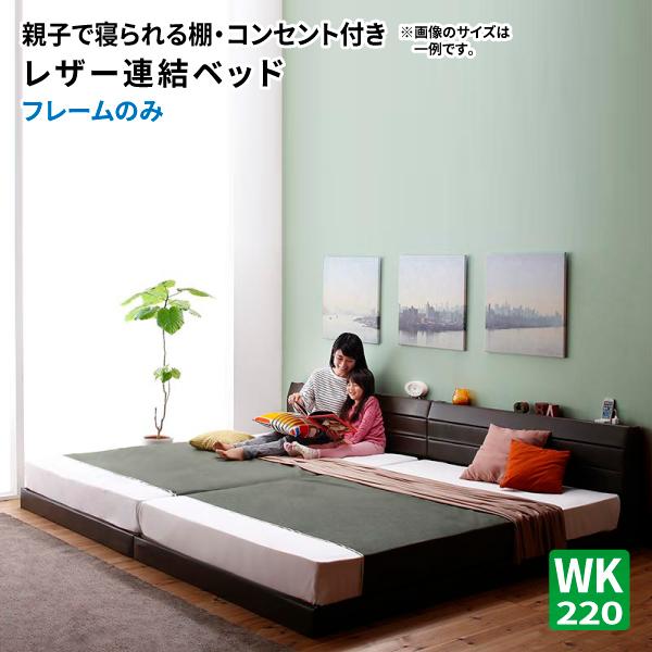 【送料無料】棚付き コンセント付き レザーベッド Familiena ファミリーナ ベッドフレームのみ ワイドK220  レザーフレーム ローベッド 連結ベッド 親子ベッド 連結ベッド