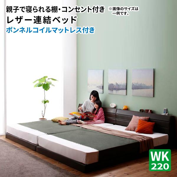 送料無料 ワイドK220 ベッドフレーム マットレス セット シングル×セミダブル 親子で寝られる 棚付き コンセント付き レザー連結ベッド Familiena ファミリーナ ボンネルコイルマットレス付き ローベッド フロアーベッド ロータイプ おしゃれ 高級感