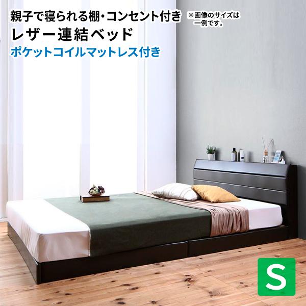 送料無料 ベッド シングル ベッドフレーム マットレス セット シングルベッド 棚付き コンセント付き レザーベッド Familiena ファミリーナ ポケットコイルマットレス付き シングルサイズ ローベッド フロアーベッド ベッド ベット ロータイプ おしゃれ 高級感