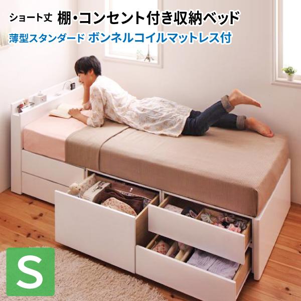 ショート丈収納ベッド シングル wunderbar ヴンダーバール[棚・コンセント付きタイプ] 薄型スタンダードボンネルコイルマットレス付き シングルベッド