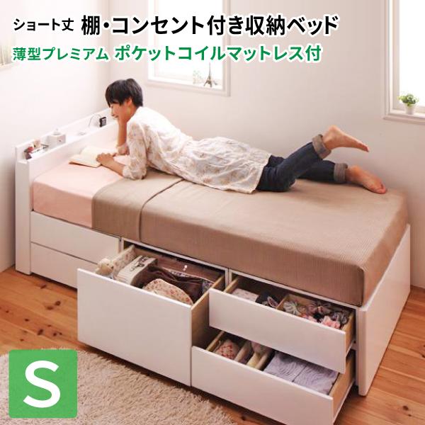 ショート丈収納ベッド シングル wunderbar ヴンダーバール[棚・コンセント付きタイプ] 薄型プレミアムポケットコイルマットレス付き シングルベッド
