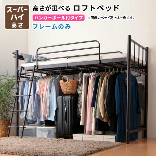 【送料無料】高さが選べるロフトベッド Altura アルトゥラ ベッドフレームのみ ハンガーポール付タイプ 高さ:スーパーハイ  金属製 シングルベッド 高さ調整可能 ブラック