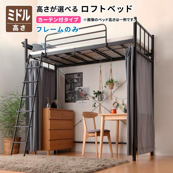 【送料無料】高さが選べるロフトベッド Altura アルトゥラ ベッドフレームのみ カーテン付タイプ 高さ:ミドル  金属製 シングルベッド 高さ調整可能 ブラック
