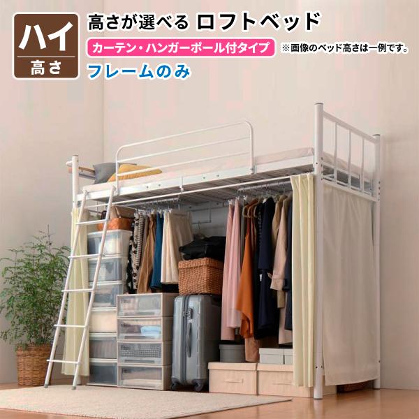 【送料無料】高さが選べるロフトベッド Altura アルトゥラ ベッドフレームのみ カーテン・ハンガーポール付タイプ 高さ:ハイ   金属製 シングルベッド 高さ調整可能 ブラック