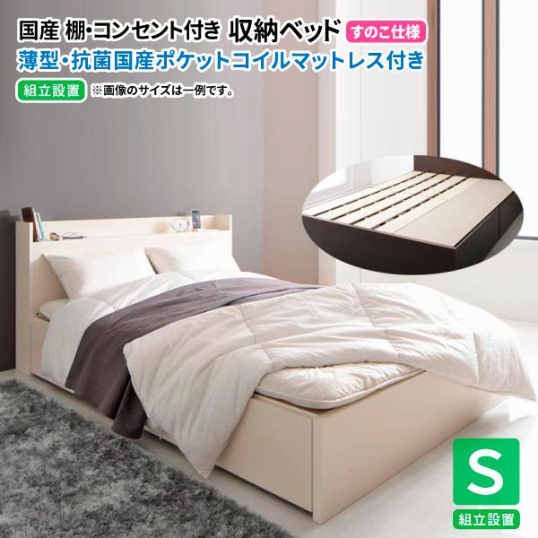 【送料無料】【組立設置付 すのこ仕様】 収納ベッド シングル 日本製 収納付きベッド Fleder フレーダー 薄型抗菌国産ポケットコイルマットレス付き 収納ベッド 引出し コンセント付きシングルベッド マットレス付き