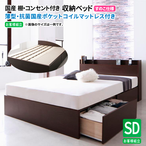 【送料無料】 収納ベッド セミダブル [お客様組立 すのこ仕様] 日本製 収納付きベッド Fleder フレーダー 薄型抗菌国産ポケットコイルマットレス付き 収納ベッド 引出し コンセント付きセミダブルベッド マットレス付き