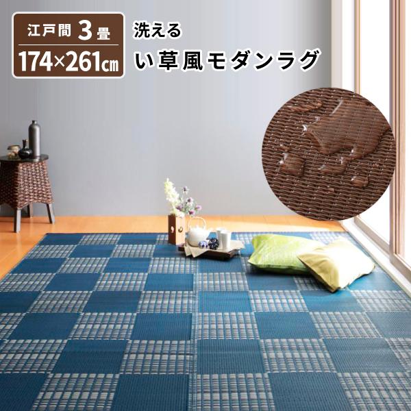 【送料無料】 洗える い草風モダンデザインラグ Duffle ダッフェル 江戸間3畳(174×261cm) ラグマット 洗える おしゃれ カーペット 角型
