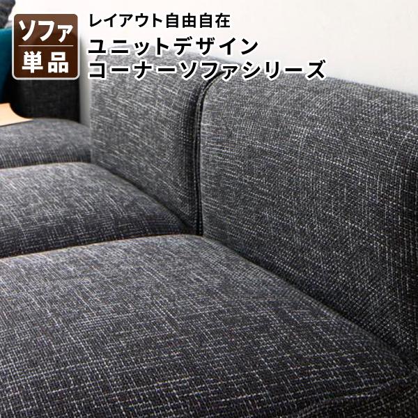 【送料無料】 ユニットデザインコーナーソファ UNONU ウノンシリーズ ソファ 1P単品 ローソファー フロアソファー 1人掛け 幅54
