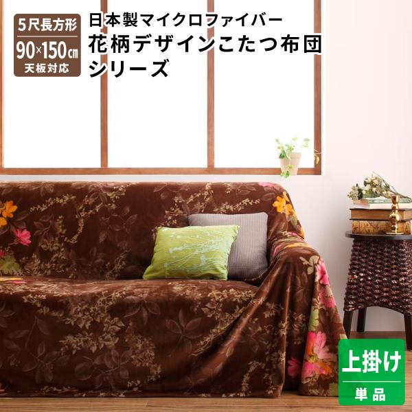 こたつ布団用上掛け 長方形 [上掛け単品 5尺長方形(90×150cm)天板対応] 日本製マイクロファイバー花柄デザインこたつ布団シリーズ おしゃれ コタツ布団