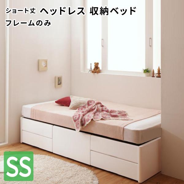 ショート丈収納ベッド wunderbar ヴンダーバール(ヘッドレスタイプ) セミシングル ベッドフレームのみ セミシングル ベッドショート丈ベッド 収納付きベッド 省スペース 小さい 引出し収納