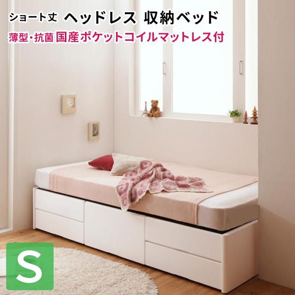 ショート丈収納ベッド wunderbar ヴンダーバール(ヘッドレスタイプ) シングル 薄型抗菌国産ポケットコイルマットレス付き シングルベッド ショート丈ベッド 収納付きベッド 省スペース 小さい 引出し収納