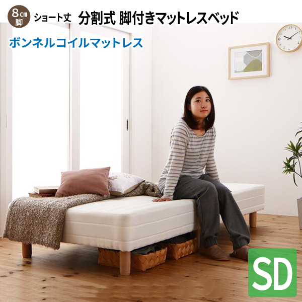 ショート丈分割式 脚付きマットレスベッド セミダブル [ボンネルコイルマットレス/脚8cm/寝具無しベッドのみ] セミダブルベッド ショート丈ベッド 180 分割型マットレス 子供用ベッド 小さい 省スペース コンパクトベッド