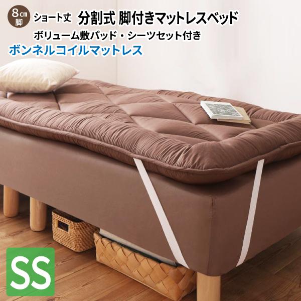 ショート丈分割式 脚付きマットレスベッド セミシングル [ボンネルコイルマットレス/脚8cm/ボリューム敷パッド・シーツセット付き] セミシングルベッド ショート丈ベッド 180 分割型マットレス 子供用ベッド 小さい 省スペース コンパクトベッド